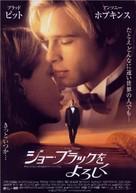 Meet Joe Black - Japanese Theatrical movie poster (xs thumbnail)