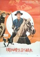 Billy Jack - Japanese Movie Poster (xs thumbnail)