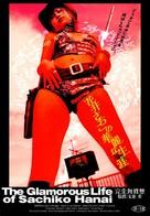 Hatsujô kateikyôshi: sensei no aijiru - Japanese Movie Poster (xs thumbnail)