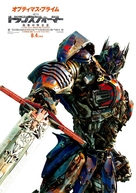 Transformers: The Last Knight - Japanese Movie Poster (xs thumbnail)