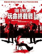 The Level - Taiwanese Movie Poster (xs thumbnail)