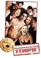 American Pie - Ukrainian poster (xs thumbnail)