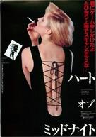 Heart of Midnight - Japanese Movie Poster (xs thumbnail)