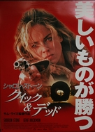 The Quick and the Dead - Japanese Movie Poster (xs thumbnail)