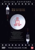 301, 302 - South Korean poster (xs thumbnail)