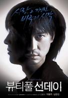 Byutipul seondei - South Korean Movie Poster (xs thumbnail)