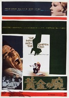 The Man with the Golden Arm - Japanese Movie Poster (xs thumbnail)