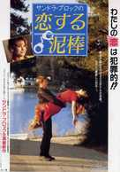 Two If by Sea - Japanese Movie Poster (xs thumbnail)