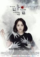 """Maeul: Achiaraui Bimil"" - South Korean Movie Poster (xs thumbnail)"