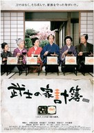 Samurai Book-Keeper - Japanese Movie Poster (xs thumbnail)