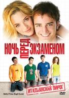 Notte prima degli esami - Russian DVD cover (xs thumbnail)