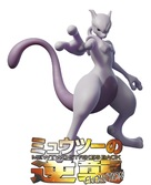 Pokemon the Movie: Mewtwo Strikes Back Evolution - Japanese Movie Poster (xs thumbnail)