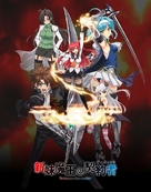 """Shinmai Maou no Testament"" - Japanese Movie Poster (xs thumbnail)"