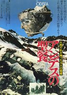 Alive - Japanese Movie Poster (xs thumbnail)