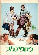 Scarecrow - Japanese Movie Poster (xs thumbnail)