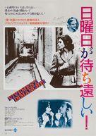 Vivement dimanche! - Japanese Movie Poster (xs thumbnail)