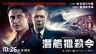 Hunter Killer - Hong Kong Movie Poster (xs thumbnail)