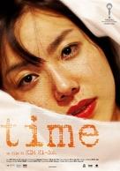Shi gan - Italian Movie Poster (xs thumbnail)