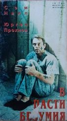 In the Mouth of Madness - Russian Movie Cover (xs thumbnail)