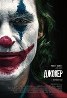 Joker - Ukrainian Movie Poster (xs thumbnail)