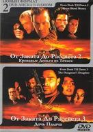 From Dusk Till Dawn 2: Texas Blood Money - Russian DVD movie cover (xs thumbnail)