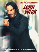 John Wick - Chinese Movie Cover (xs thumbnail)
