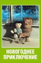 Novogodnee priklyuchenie - Soviet Movie Poster (xs thumbnail)