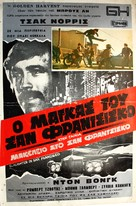 Huang mian lao hu - Greek Movie Poster (xs thumbnail)