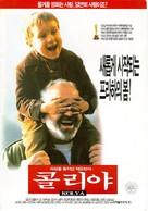 Kolja - South Korean Movie Poster (xs thumbnail)