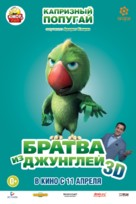 Delhi Safari - Russian Movie Poster (xs thumbnail)