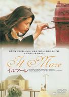 Siworae - Japanese Movie Cover (xs thumbnail)