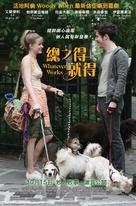 Whatever Works - Hong Kong Movie Poster (xs thumbnail)