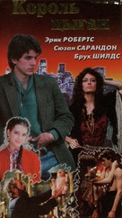 King of the Gypsies - Russian VHS cover (xs thumbnail)