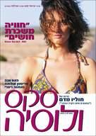 Lucía y el sexo - Israeli Movie Poster (xs thumbnail)