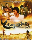 Snake In The Eagle's Shadow - Thai DVD cover (xs thumbnail)