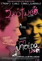 J'ai tué ma mère - Greek Movie Poster (xs thumbnail)