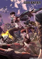 """God Eater"" - Japanese Movie Poster (xs thumbnail)"