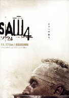 Saw IV - Japanese Movie Poster (xs thumbnail)