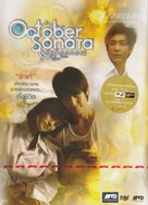 October Sonata - Thai Movie Cover (xs thumbnail)