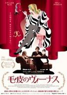 La Vénus à la fourrure - Japanese Movie Poster (xs thumbnail)