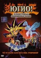 Yûgiô: Gekijô-ban - Russian DVD movie cover (xs thumbnail)
