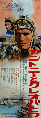 Antony and Cleopatra - Japanese Movie Poster (xs thumbnail)