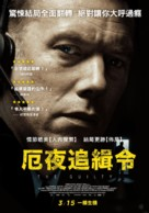 Den skyldige - Taiwanese Movie Poster (xs thumbnail)