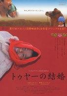 Tuya de hun shi - Japanese Movie Poster (xs thumbnail)