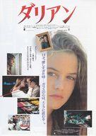 The Crush - Japanese Movie Poster (xs thumbnail)