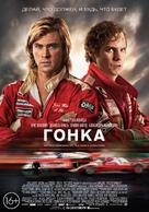 Rush - Russian Movie Poster (xs thumbnail)