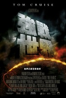 War of the Worlds - Hong Kong Movie Poster (xs thumbnail)