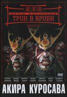 Kumonosu jô - Russian DVD cover (xs thumbnail)