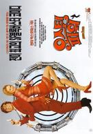 Austin Powers: The Spy Who Shagged Me - South Korean Movie Poster (xs thumbnail)