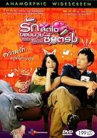 Aneun yeoja - Thai poster (xs thumbnail)